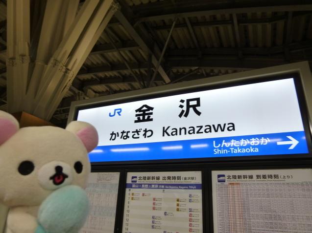 ☆リラ旅 in 金沢 vol.1☆_f0351775_15153412.jpg