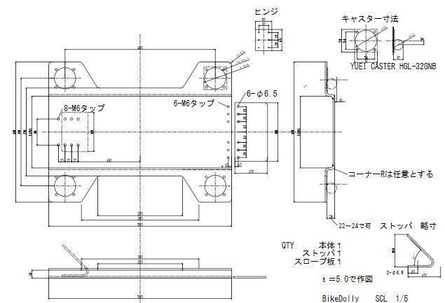超低床バイク用ドーリー部品_b0080681_21324183.jpg