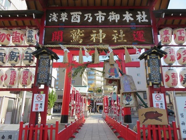 鷲神社(鶯谷散歩③)_c0187004_12032409.jpg