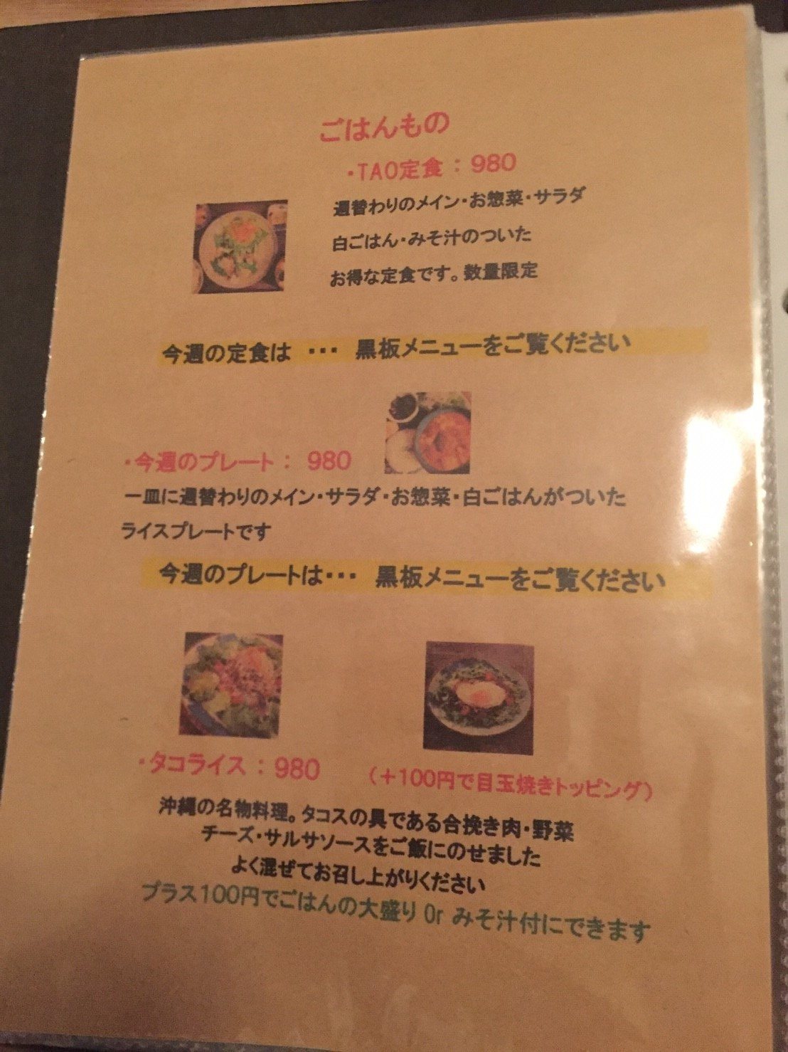 TAO CAFE にて夕食_e0115904_02270635.jpg