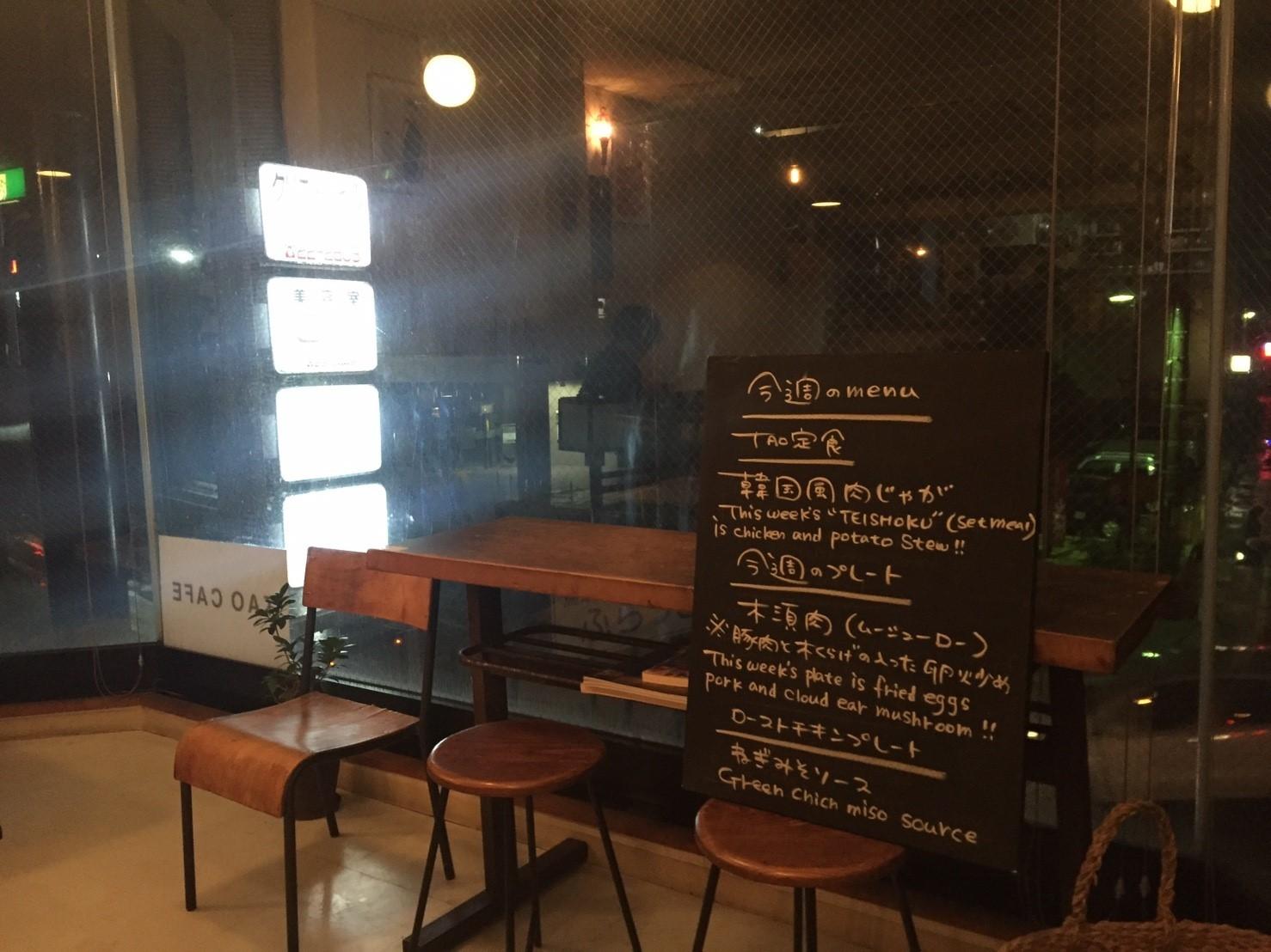 TAO CAFE にて夕食_e0115904_02375953.jpg