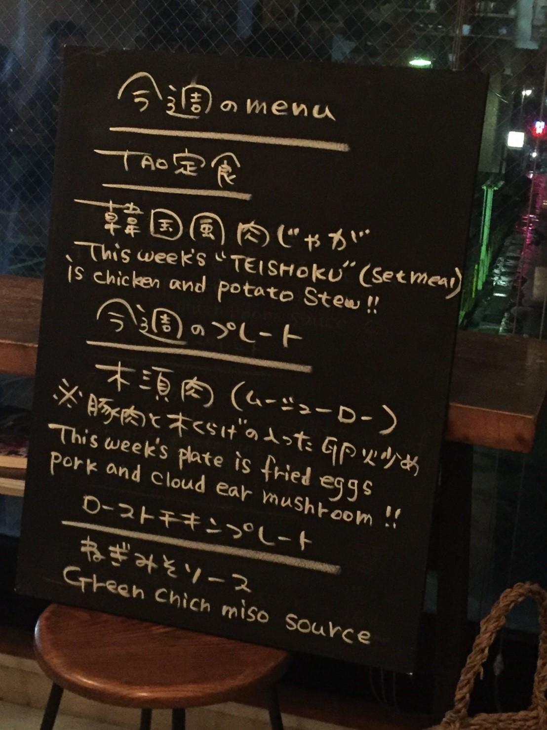 TAO CAFE にて夕食_e0115904_02390097.jpg