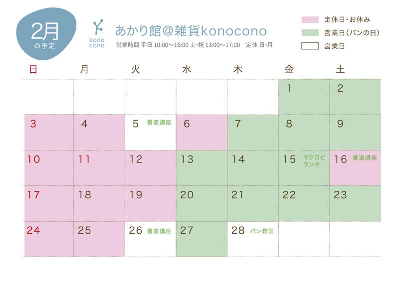 2月の予定_f0321908_22024097.jpg