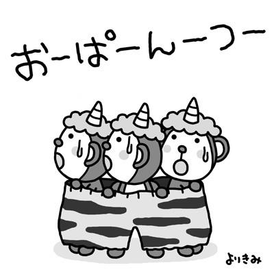 「鬼のおぱんつ」_b0044915_18202439.jpg