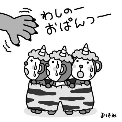 「鬼のおぱんつ」_b0044915_18204374.jpg