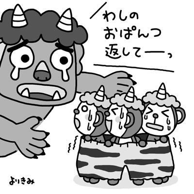 「鬼のおぱんつ」_b0044915_18213244.jpg