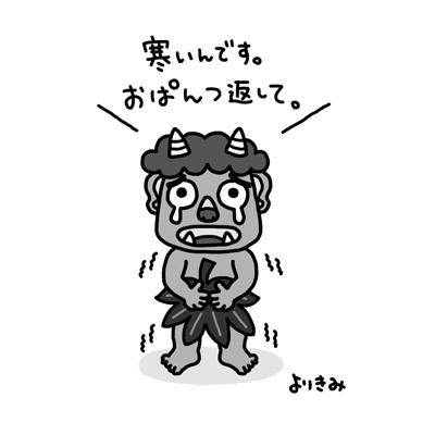 「鬼のおぱんつ」_b0044915_18225177.jpg