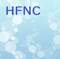 FLORALI-2試験:非侵襲性換気あるいはネーザルハイフローによる前酸素化_e0156318_932349.png