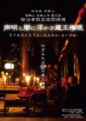 2019年 春 金峯山寺 蔵王堂 秘仏特別御開帳 のチラシが完成しました!_e0154524_20143868.png