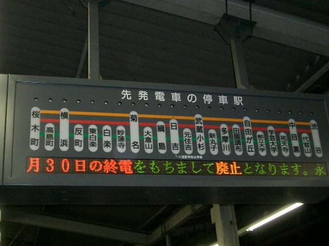東急東横線・横浜ー桜木町間廃止から15年_b0283432_23215382.jpg