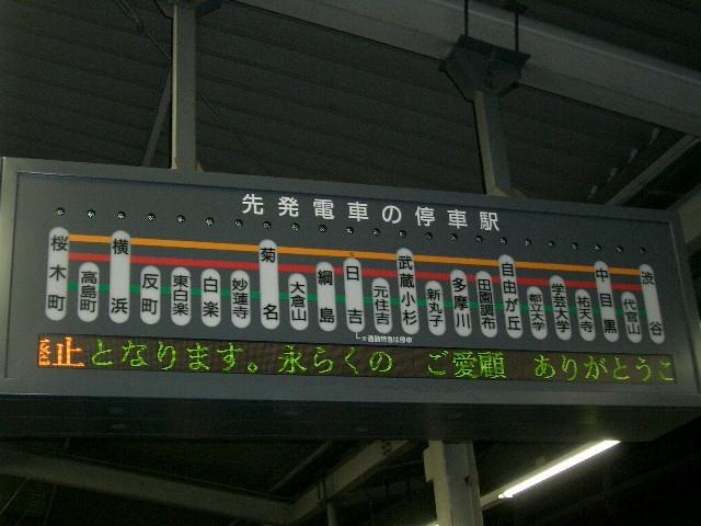 東急東横線・横浜ー桜木町間廃止から15年_b0283432_23220683.jpg