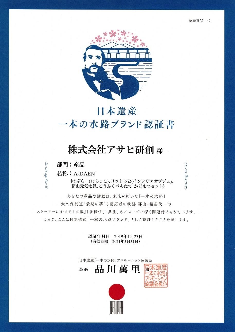 日本遺産「一本の水路」にブランド認証されました!!_d0250833_09300970.jpg
