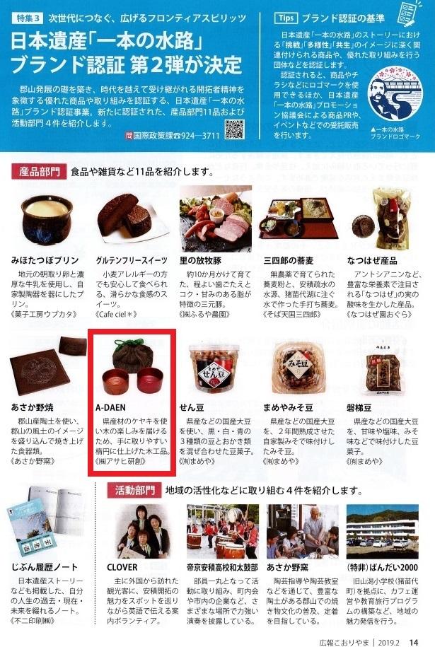 日本遺産「一本の水路」にブランド認証されました!!_d0250833_09360495.jpg