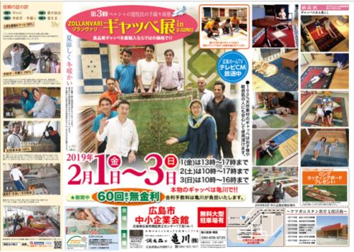 ギャッベ展開催❣️広島市西区中小企業会館。_a0071934_07595029.jpg