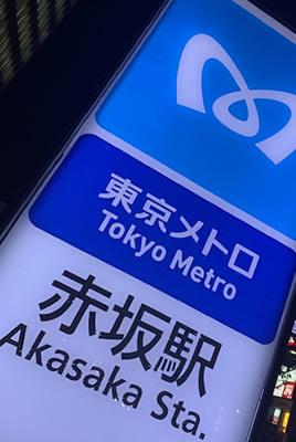 赤坂_d0248537_10232466.jpg