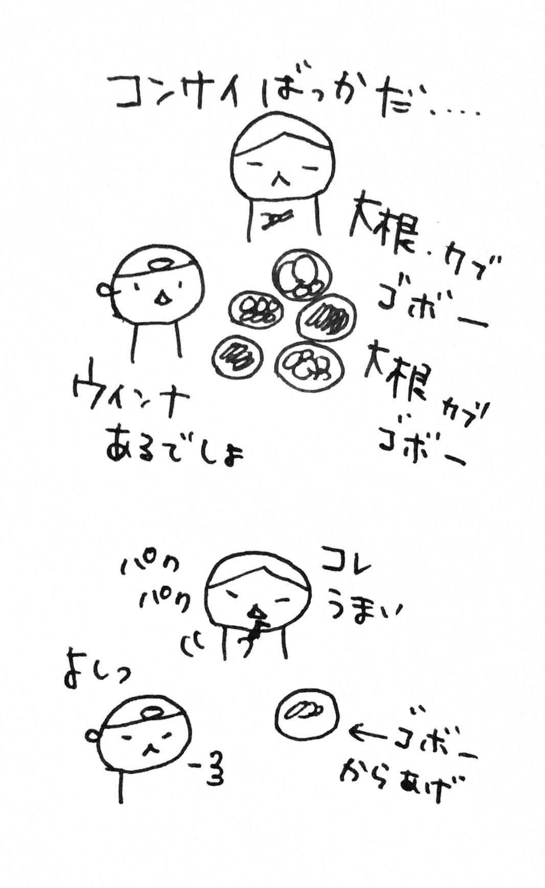コンサイコンサイ_b0132338_09270894.jpeg