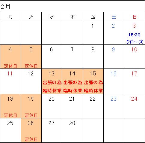 2月の休みとイベントのお知らせ_a0043747_15380087.jpg