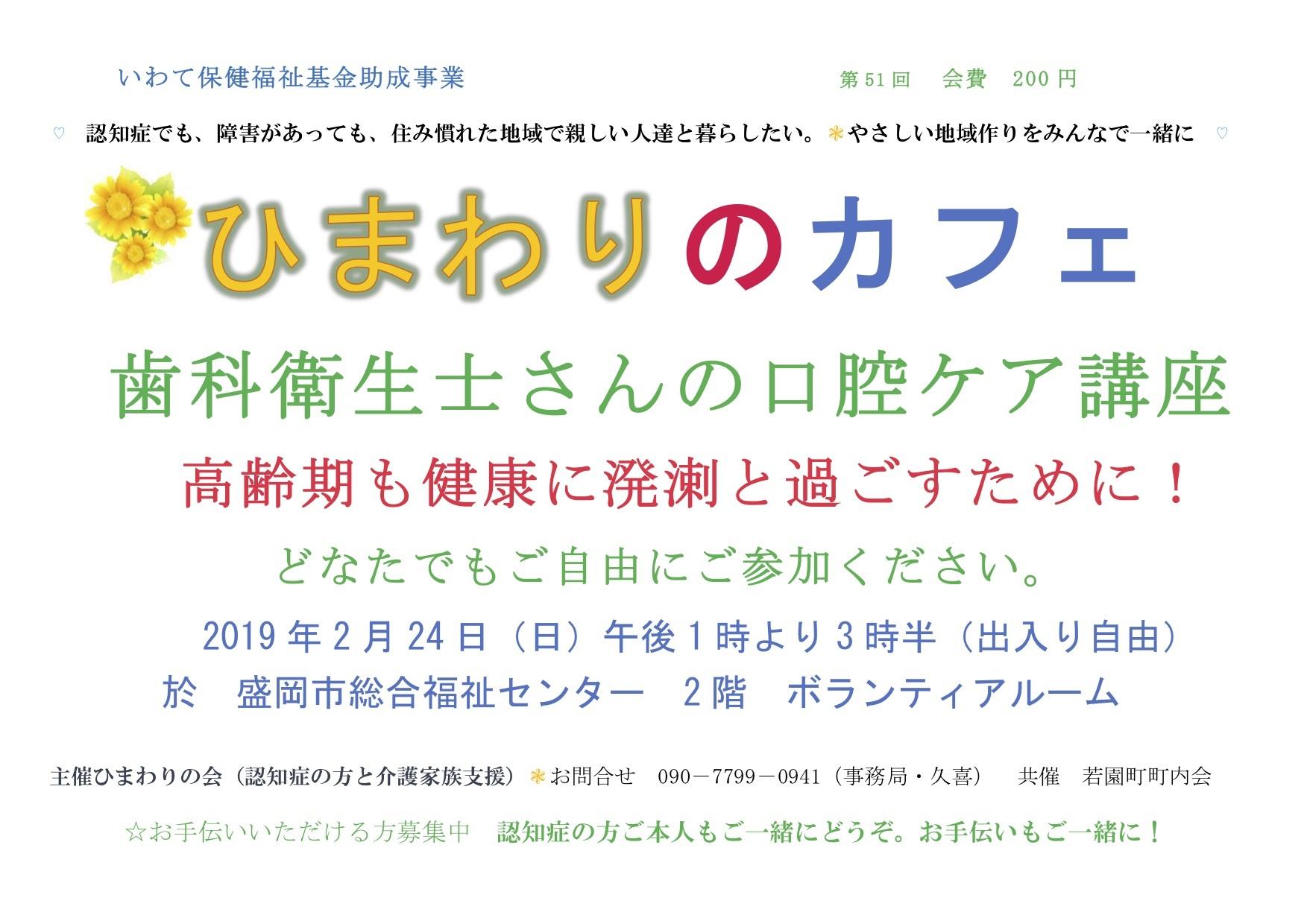 ひまわりのカフェ&お茶飲み会(2019年2月)_a0103650_23335850.jpg