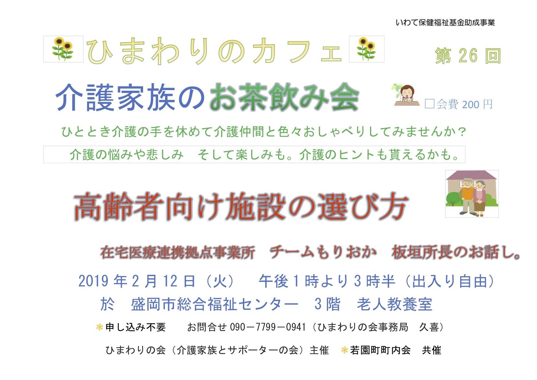 ひまわりのカフェ&お茶飲み会(2019年2月)_a0103650_23371653.jpg