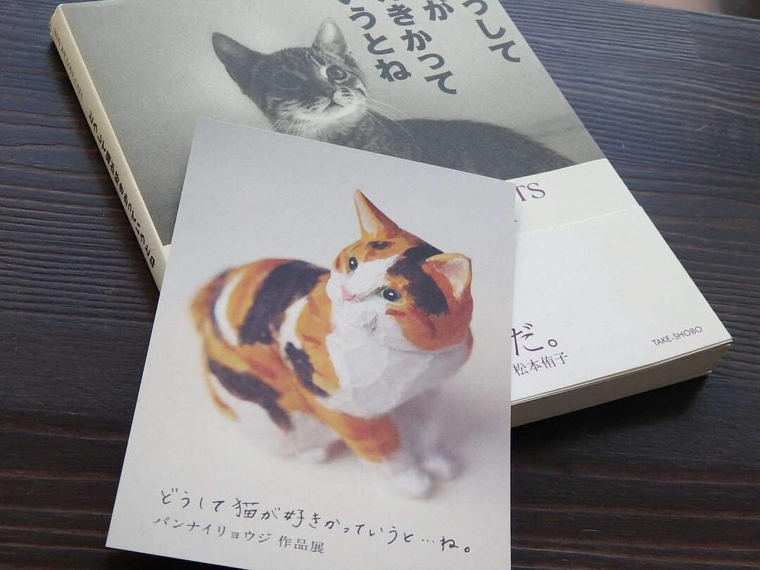 【どうして猫が好きかっていうと…ね。バンナイリョウジ作品展】のお知らせ。_e0060555_10043998.jpg