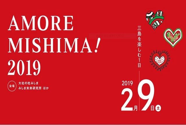 〈イベント出店〉2/9(土)アモーレ・ミシマ!_b0016474_15022784.jpg