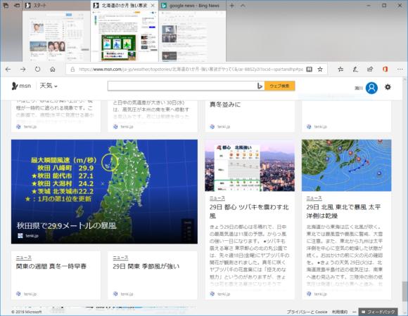 最近のブラウザ状況 - Firefox Quantum & MS Edge (1/31)_a0034780_21185844.png