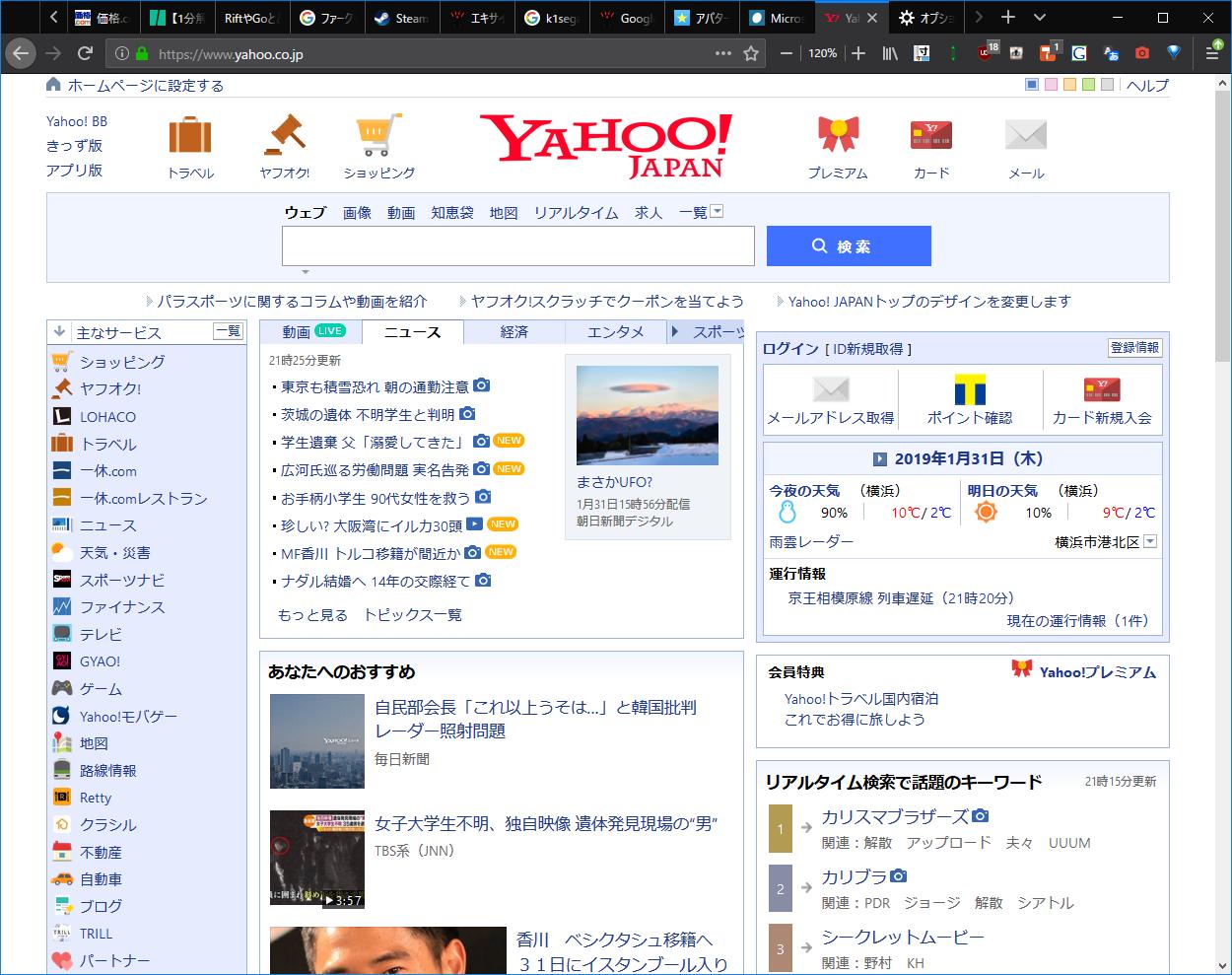 最近のブラウザ状況 - Firefox Quantum & MS Edge (1/31)_a0034780_21335424.png
