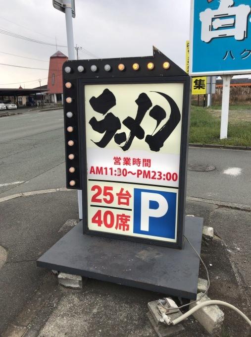 馬力屋さん_e0104588_20230783.jpg