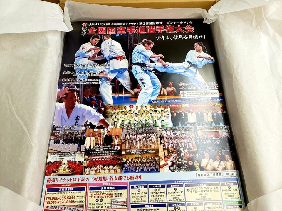 「第36回全四国空手道選手権」今年もいよいよ始まります!_c0186691_09391341.jpg