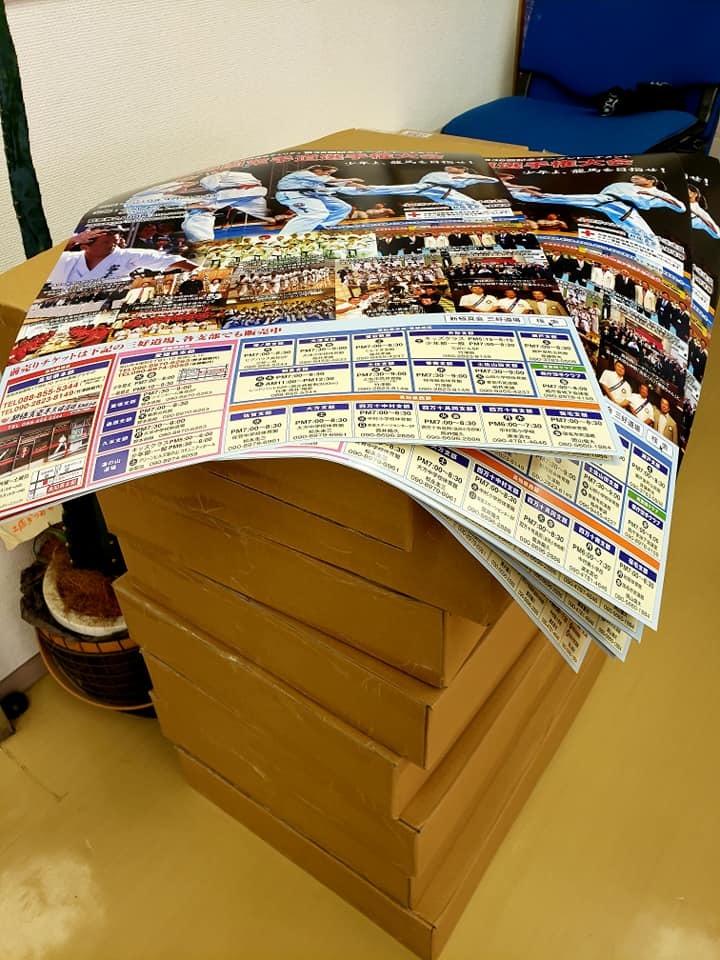 「第36回全四国空手道選手権」今年もいよいよ始まります!_c0186691_09472842.jpg