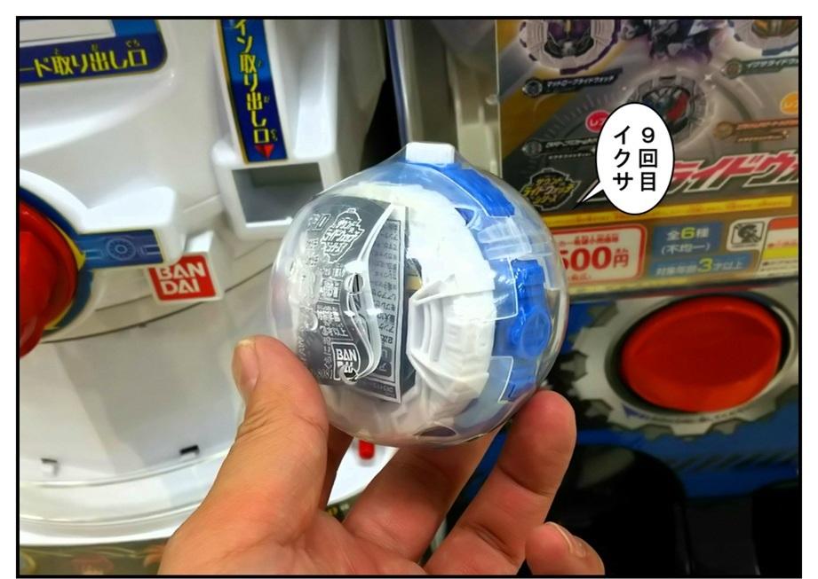 【漫画で雑記】GPライドウォッチ10(リベンジ/マッドローグ)_f0205396_18192340.jpg