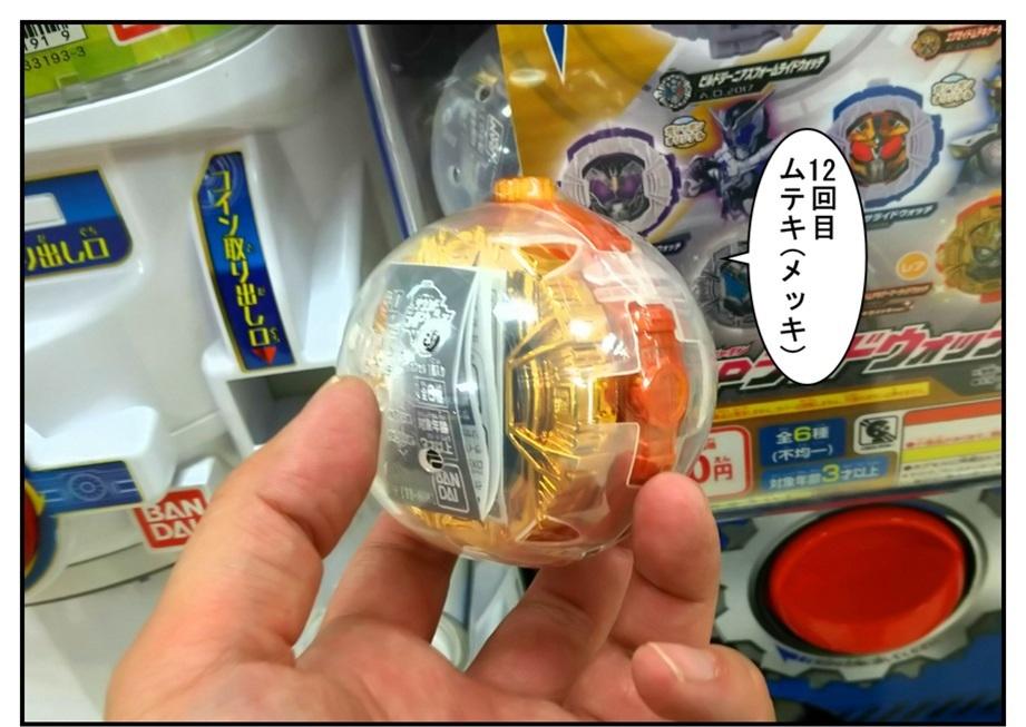 【漫画で雑記】GPライドウォッチ10(リベンジ/マッドローグ)_f0205396_18193840.jpg
