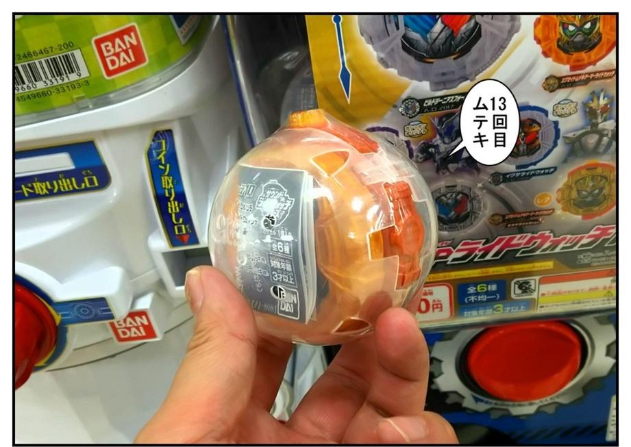 【漫画で雑記】GPライドウォッチ10(リベンジ/マッドローグ)_f0205396_18194252.jpg