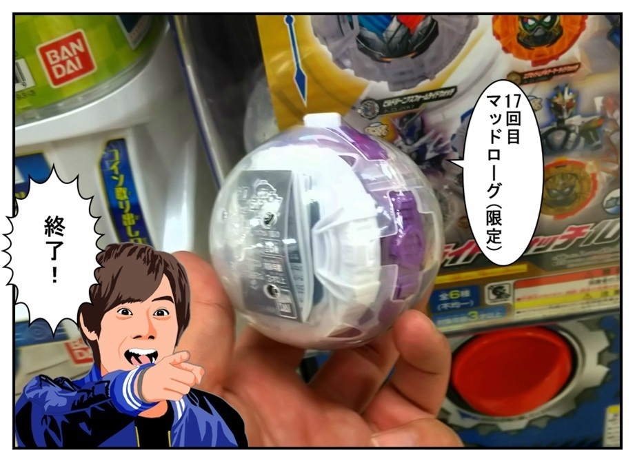 【漫画で雑記】GPライドウォッチ10(リベンジ/マッドローグ)_f0205396_18200450.jpg