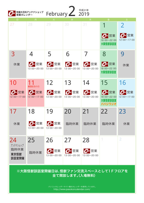 2019年2月のアンテナショップご案内_a0180302_08143536.jpg