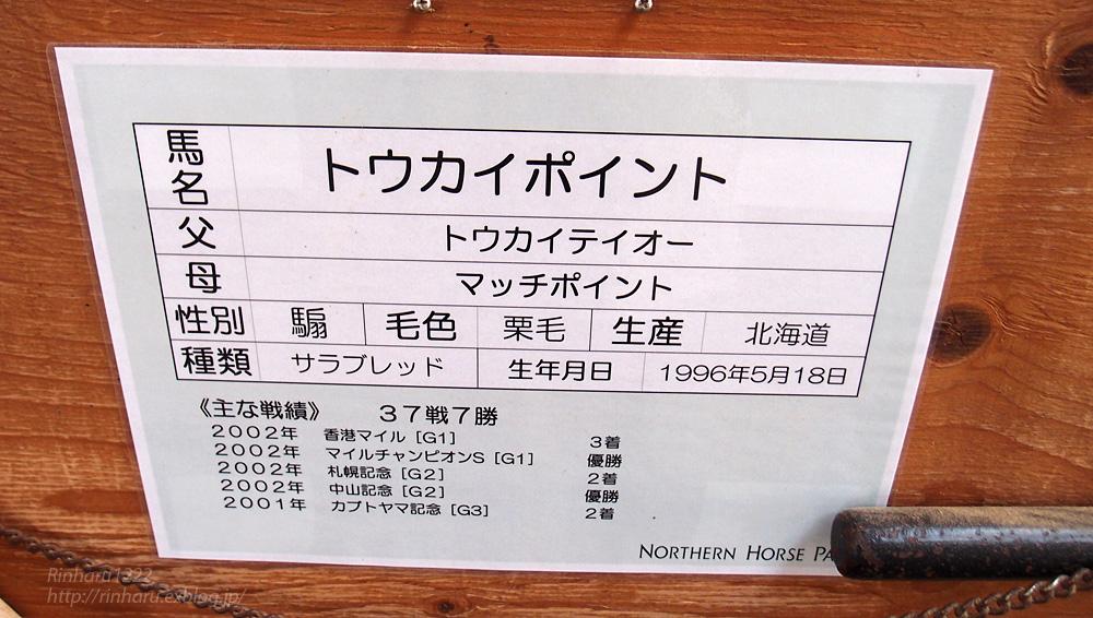 2016.4.1 ノーザンホースパーク☆トウカイポイント【Tokai Point】_f0250322_22325052.jpg