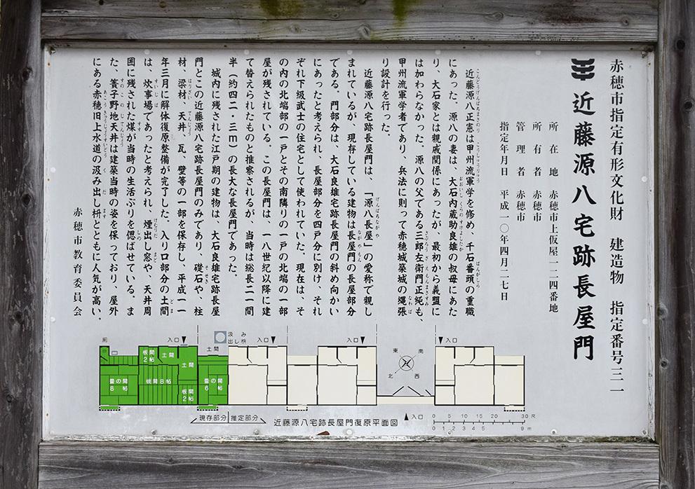 桜満開の赤穂城を歩く。 その1 「大手門~武家屋敷跡」_e0158128_14540244.jpg