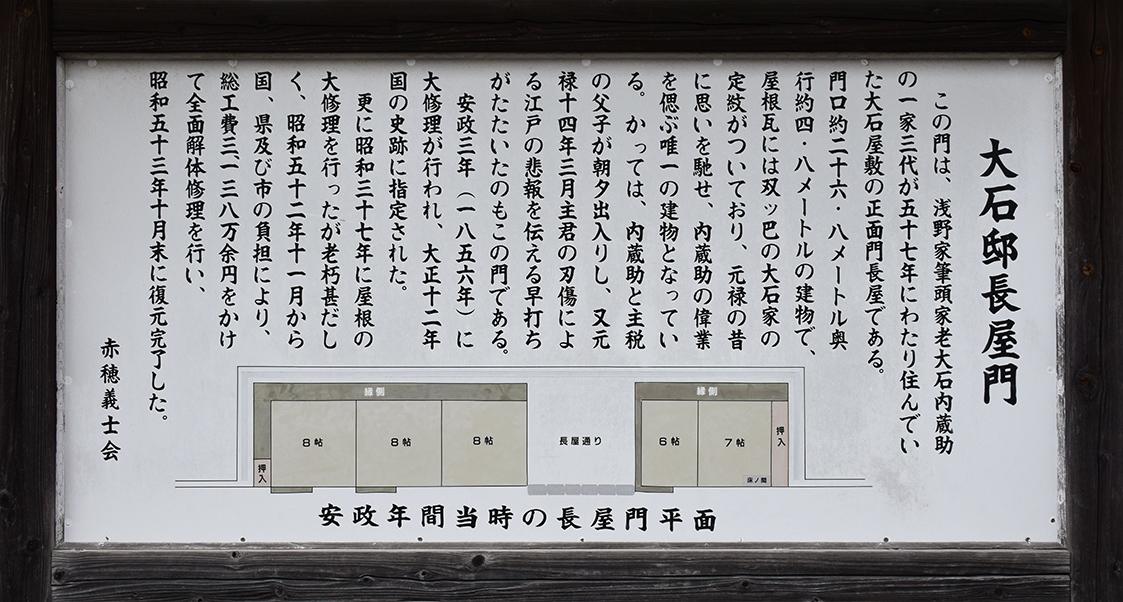 桜満開の赤穂城を歩く。 その1 「大手門~武家屋敷跡」_e0158128_14590195.jpg