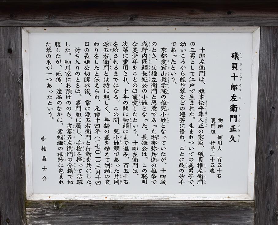 桜満開の赤穂城を歩く。 その1 「大手門~武家屋敷跡」_e0158128_15134219.jpg