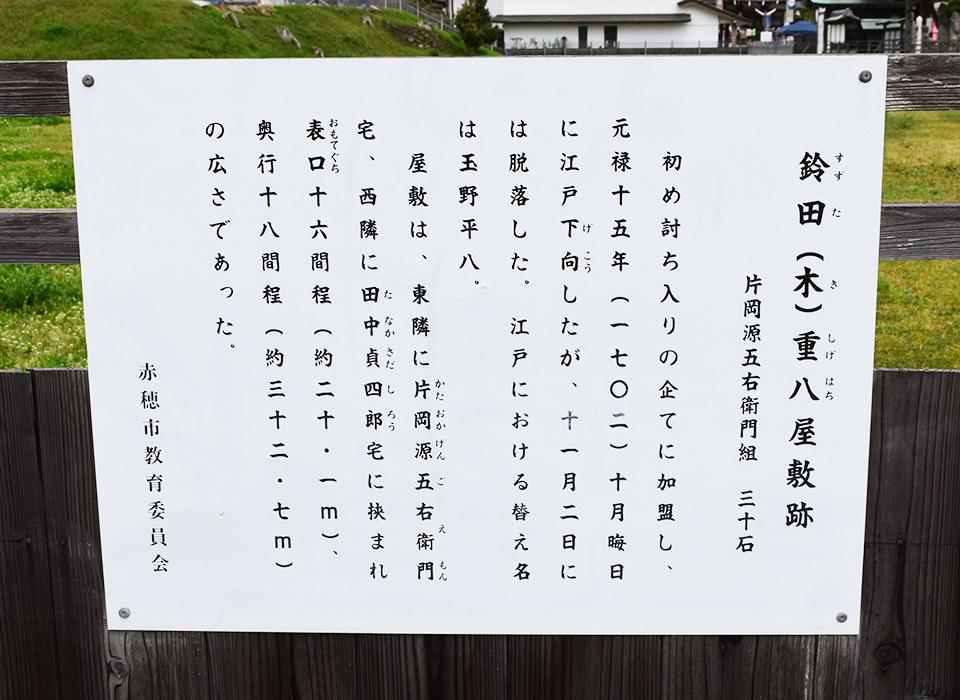 桜満開の赤穂城を歩く。 その1 「大手門~武家屋敷跡」_e0158128_15155873.jpg