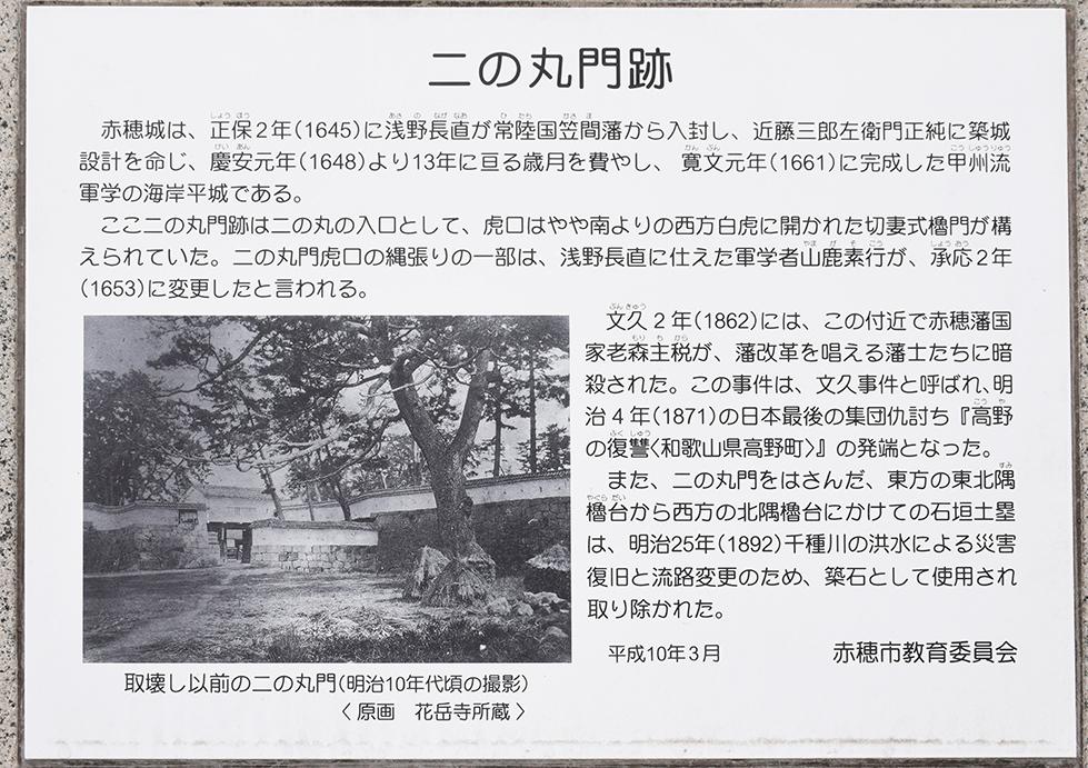 桜満開の赤穂城を歩く。 その2 「二ノ丸庭園」_e0158128_15593673.jpg
