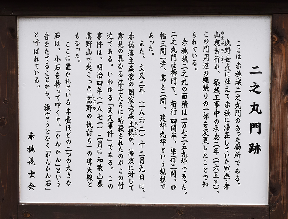 桜満開の赤穂城を歩く。 その2 「二ノ丸庭園」_e0158128_15593907.jpg