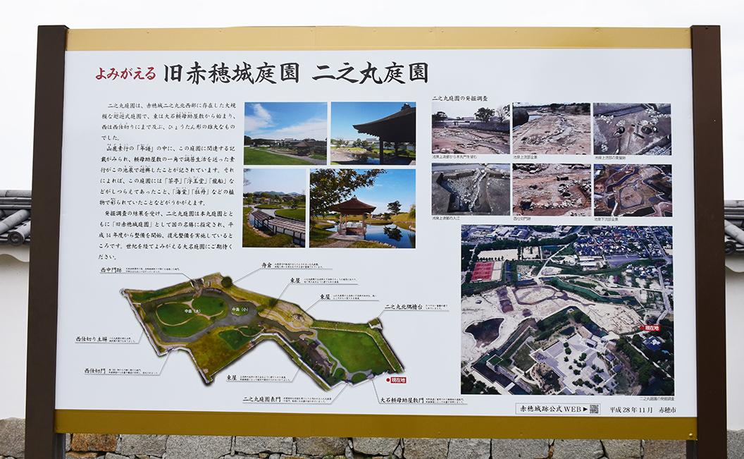桜満開の赤穂城を歩く。 その2 「二ノ丸庭園」_e0158128_16104197.jpg