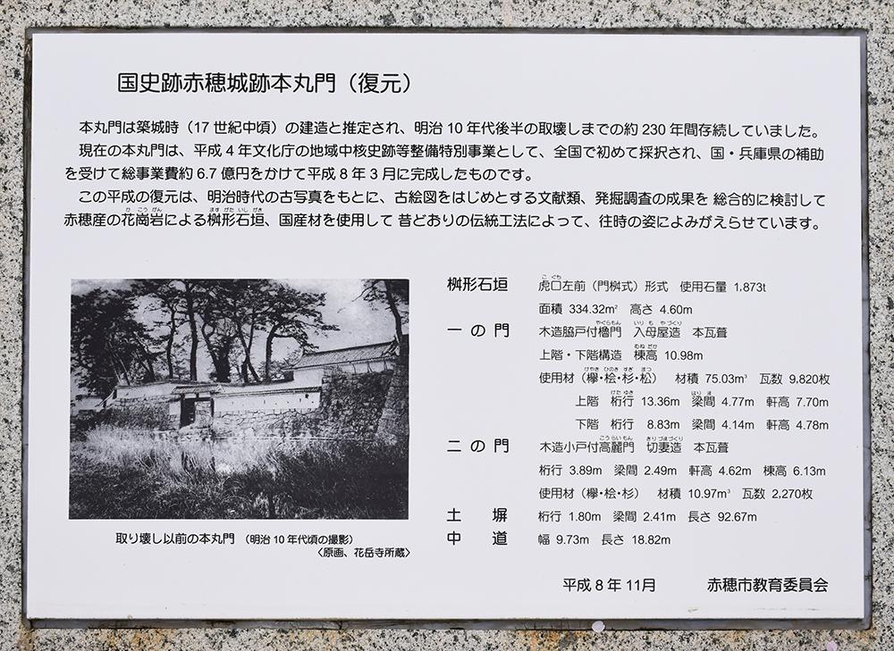 桜満開の赤穂城を歩く。 その3 「本丸」_e0158128_16301190.jpg