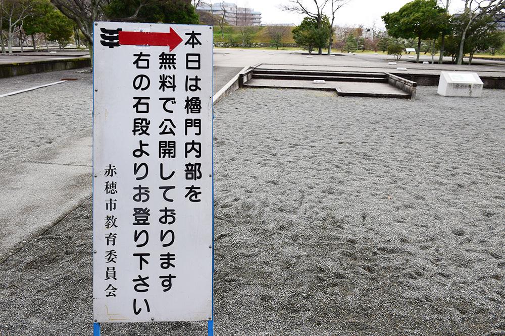 桜満開の赤穂城を歩く。 その3 「本丸」_e0158128_16352665.jpg
