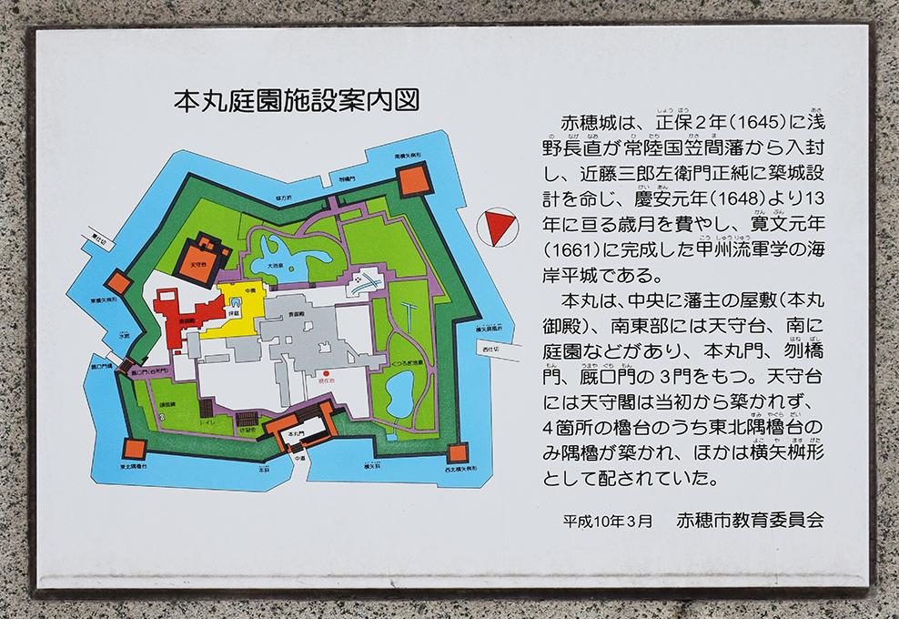 桜満開の赤穂城を歩く。 その3 「本丸」_e0158128_17043675.jpg