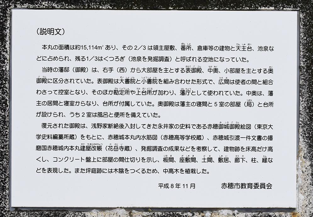 桜満開の赤穂城を歩く。 その3 「本丸」_e0158128_17044048.jpg