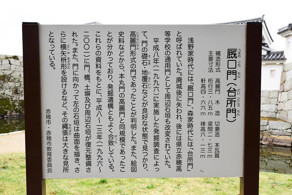 桜満開の赤穂城を歩く。 その4 「元禄桜苑」_e0158128_17542986.jpg