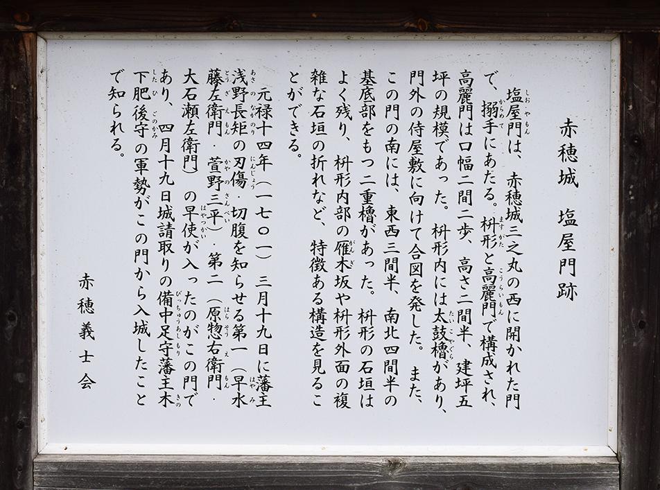 桜満開の赤穂城を歩く。 その5 「水手門、塩屋門」_e0158128_19082742.jpg