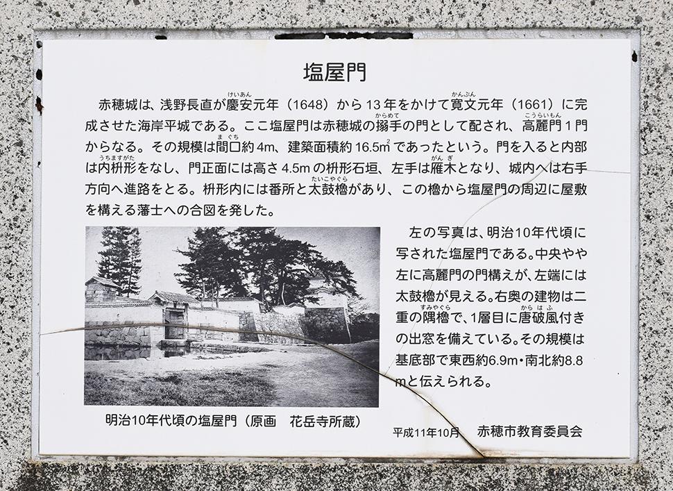 桜満開の赤穂城を歩く。 その5 「水手門、塩屋門」_e0158128_19124801.jpg